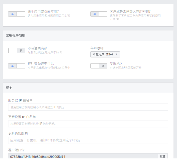 Screenshot From 2017 04 04 12 26 55 Facebook 高级设置